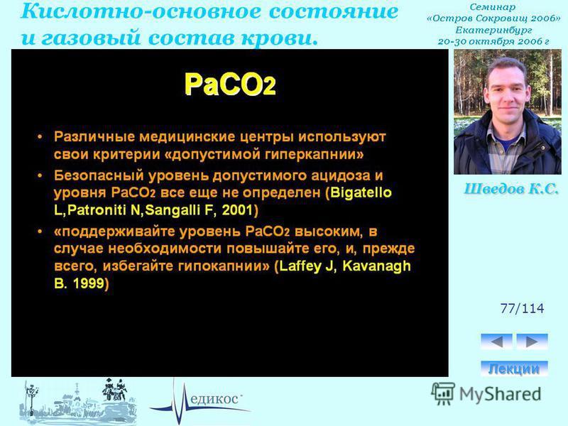 Кислотно-основное состояние и газовый состав крови. Шведов К.С. 77/114