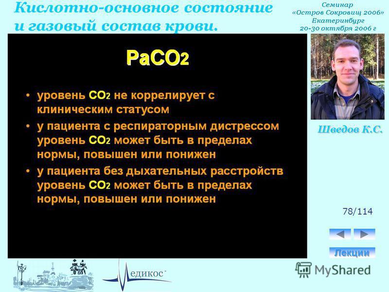 Кислотно-основное состояние и газовый состав крови. Шведов К.С. 78/114