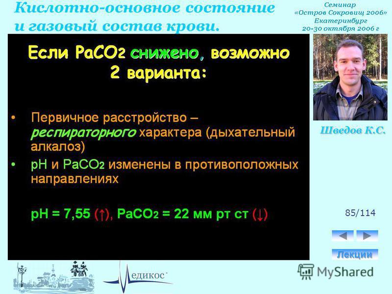Кислотно-основное состояние и газовый состав крови. Шведов К.С. 85/114