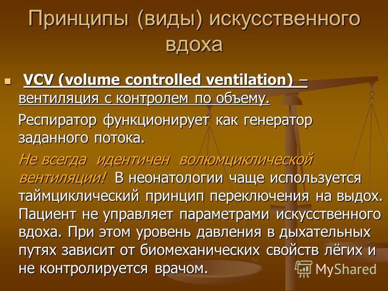 Принципы (виды) искусственного вдоха VCV (volume controlled ventilation) – вентиляция с контролем по объему. VCV (volume controlled ventilation) – вентиляция с контролем по объему. Респиратор функционирует как генератор заданного потока. Респиратор ф