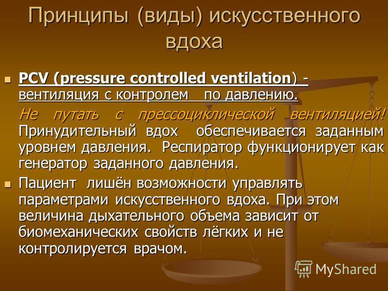 Принципы (виды) искусственного вдоха PCV (pressure controlled ventilation) - вентиляция с контролем по давлению. PCV (pressure controlled ventilation) - вентиляция с контролем по давлению. Не путать с прессой циклической вентиляцией! Принудительный в