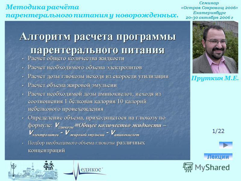 Методика расчёта парентерального питания у новорожденных. Пруткин М.Е. 1/22