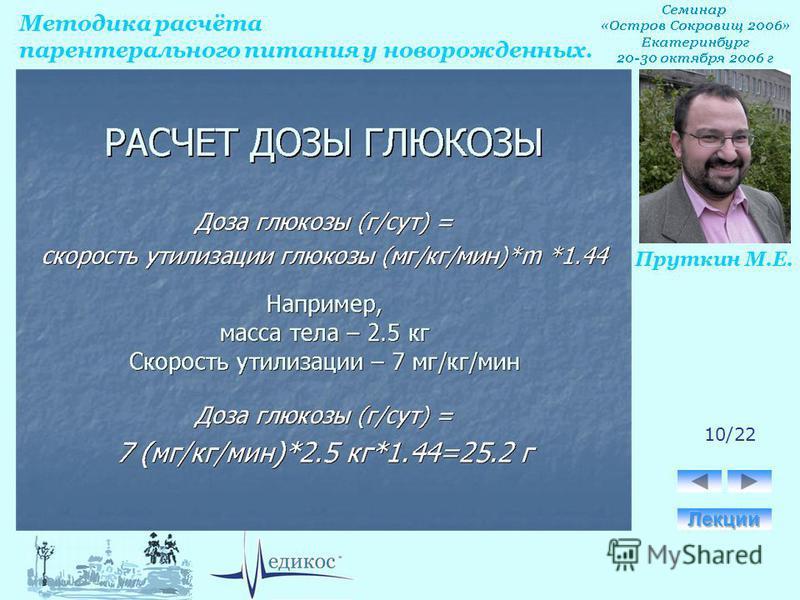 Методика расчёта парентерального питания у новорожденных. Пруткин М.Е. 10/22