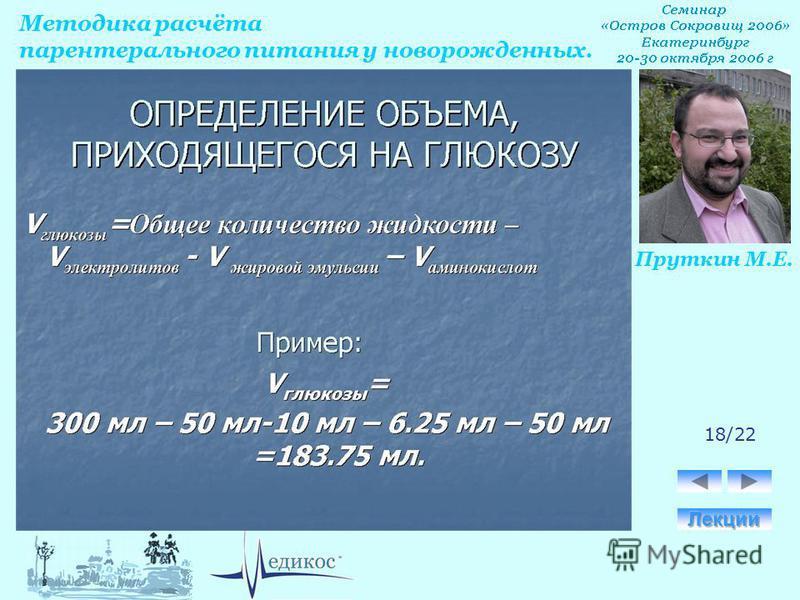 Методика расчёта парентерального питания у новорожденных. Пруткин М.Е. 18/22