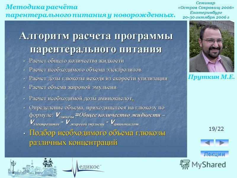 Методика расчёта парентерального питания у новорожденных. Пруткин М.Е. 19/22