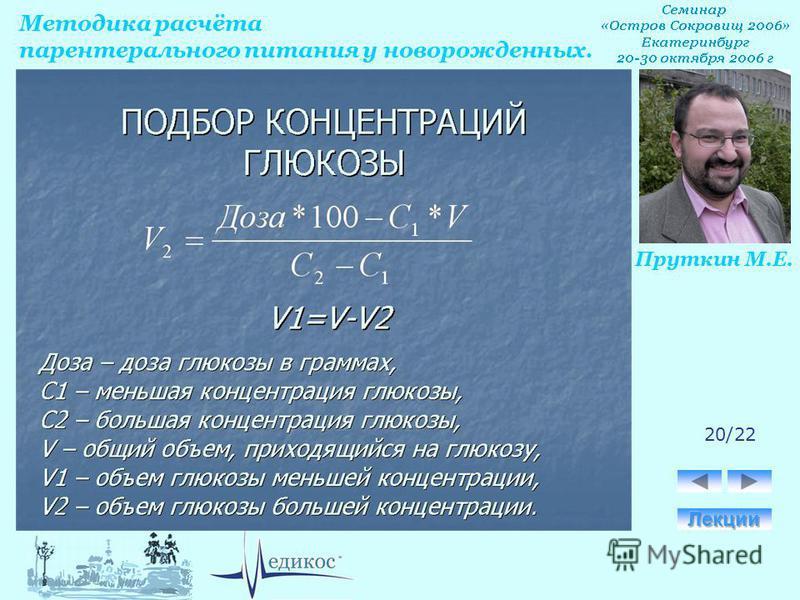 Методика расчёта парентерального питания у новорожденных. Пруткин М.Е. 20/22