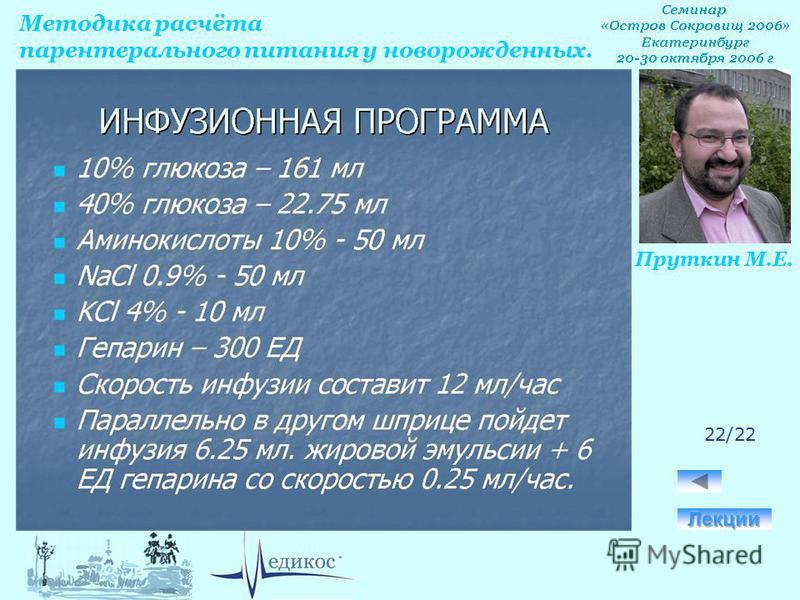 Методика расчёта парентерального питания у новорожденных. Пруткин М.Е. 22/22