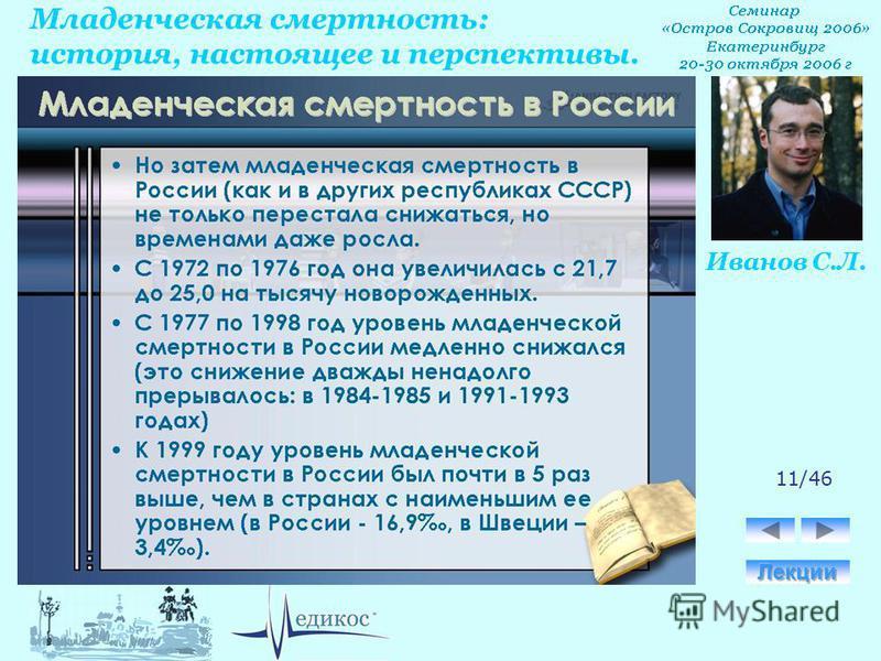 Младенческая смертность: история, настоящее и перспективы. Иванов С.Л. 11/46