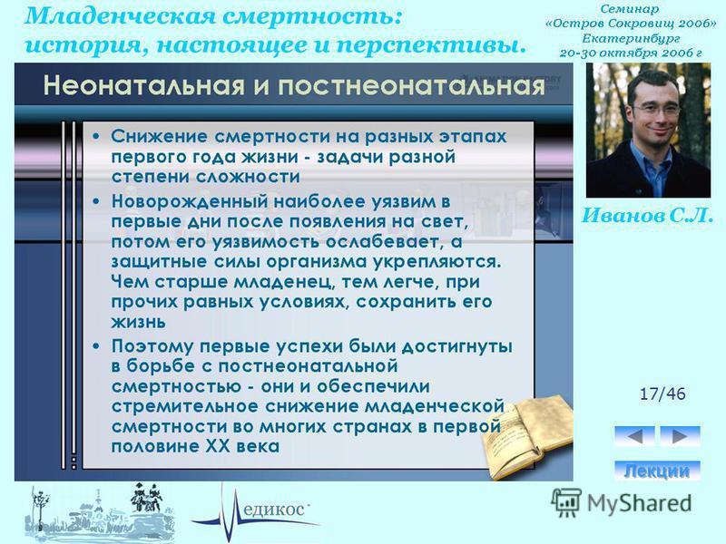 Младенческая смертность: история, настоящее и перспективы. Иванов С.Л. 17/46