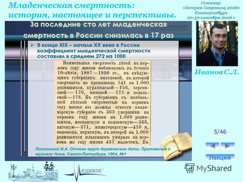 Младенческая смертность: история, настоящее и перспективы. Иванов С.Л. 5/46
