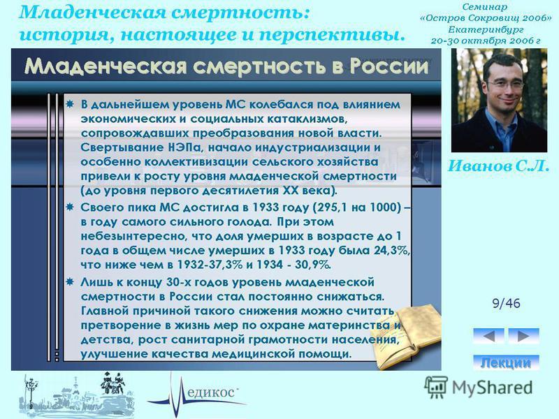Младенческая смертность: история, настоящее и перспективы. Иванов С.Л. 9/46