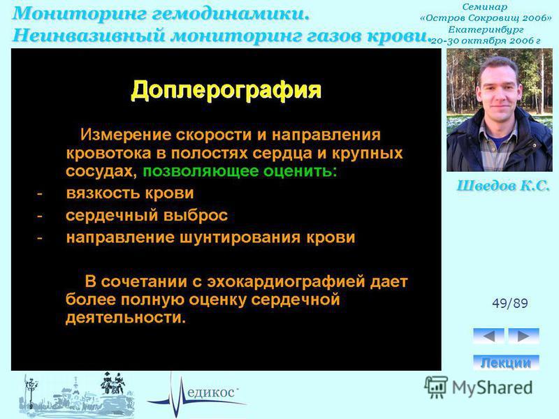 Мониторинг гемодинамики. Неинвазивный мониторинг газов крови. Шведов К.С. 49/89