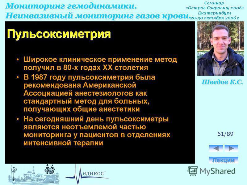 Мониторинг гемодинамики. Неинвазивный мониторинг газов крови. Шведов К.С. 61/89