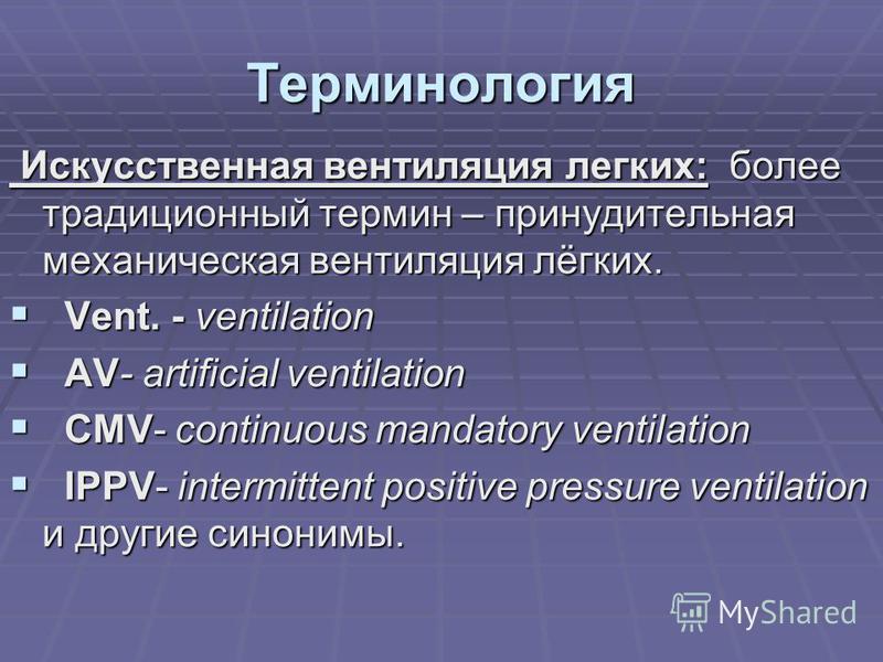 Терминология Искусственная вентиляция легких: более традиционный термин – принудительная механическая вентиляция лёгких. Искусственная вентиляция легких: более традиционный термин – принудительная механическая вентиляция лёгких. Vent. - ventilation V