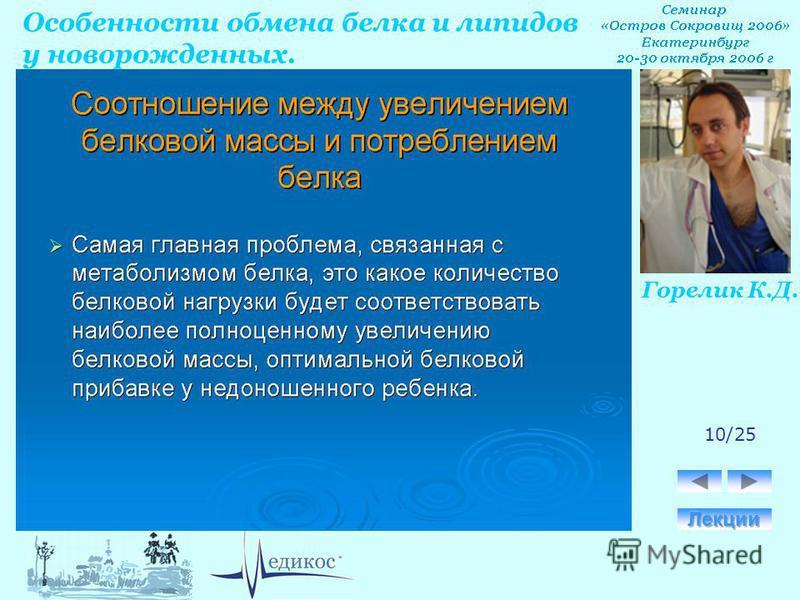Горелик К.Д. Особенности обмена белка и липидов у новорожденных. 10/25