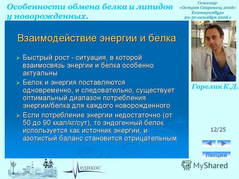 Горелик К.Д. Особенности обмена белка и липидов у новорожденных. 12/25