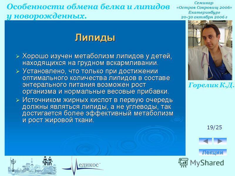 Горелик К.Д. Особенности обмена белка и липидов у новорожденных. 19/25
