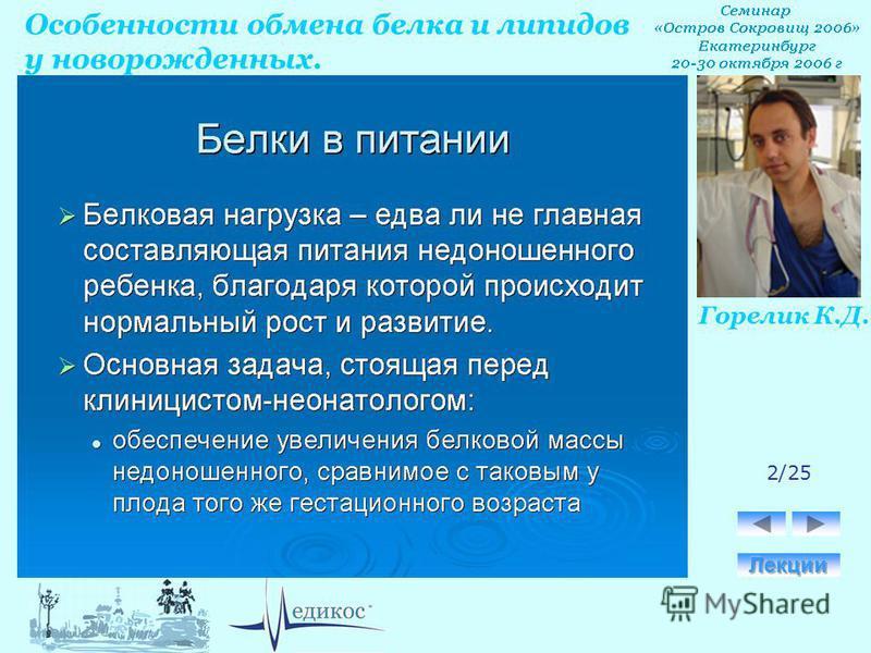 Горелик К.Д. Особенности обмена белка и липидов у новорожденных. 2/25