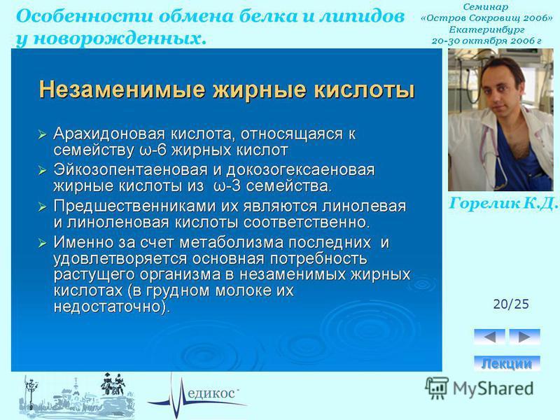 Горелик К.Д. Особенности обмена белка и липидов у новорожденных. 20/25