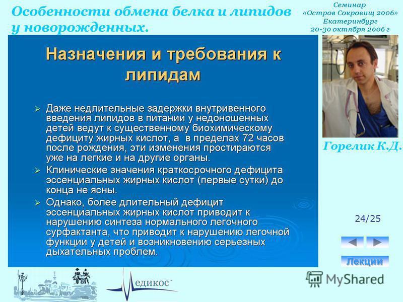 Горелик К.Д. Особенности обмена белка и липидов у новорожденных. 24/25
