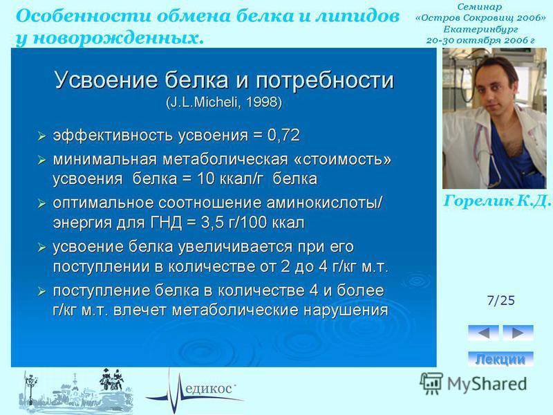 Горелик К.Д. Особенности обмена белка и липидов у новорожденных. 7/25