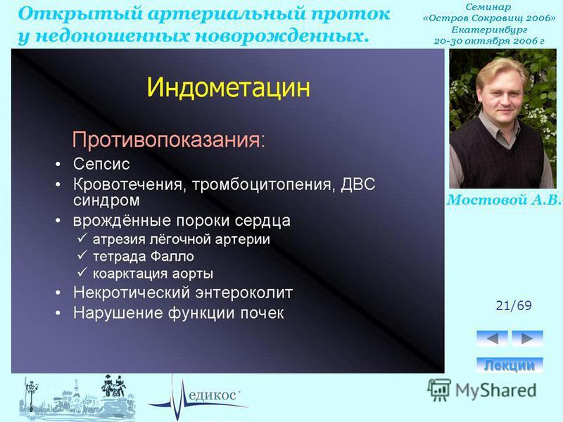 Открытый артериальный проток у недоношенных новорожденных. Мостовой А.В. 21/69