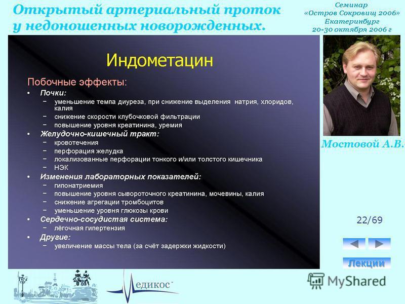 Открытый артериальный проток у недоношенных новорожденных. Мостовой А.В. 22/69