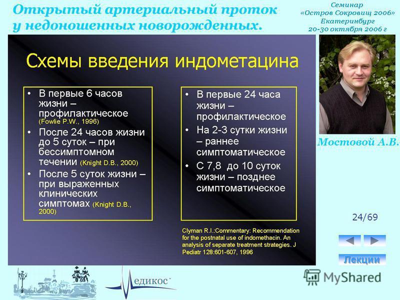 Открытый артериальный проток у недоношенных новорожденных. Мостовой А.В. 24/69