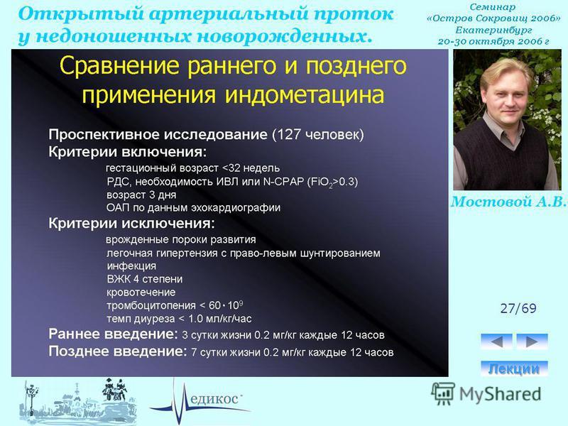 Открытый артериальный проток у недоношенных новорожденных. Мостовой А.В. 27/69