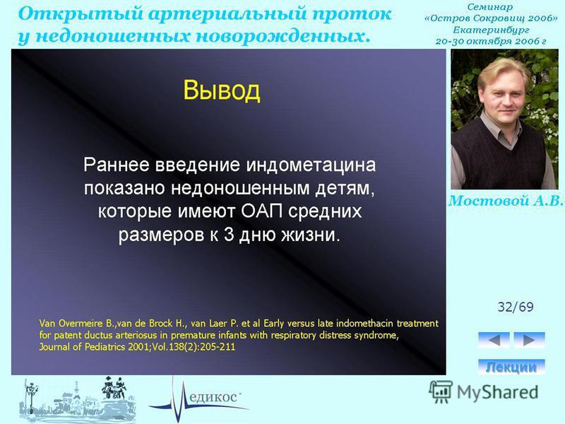 Открытый артериальный проток у недоношенных новорожденных. Мостовой А.В. 32/69