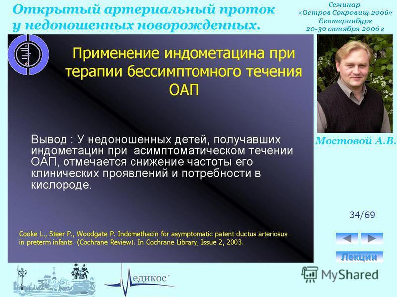 Открытый артериальный проток у недоношенных новорожденных. Мостовой А.В. 34/69