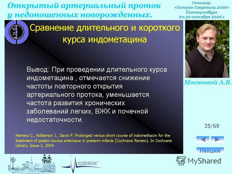 Открытый артериальный проток у недоношенных новорожденных. Мостовой А.В. 35/69