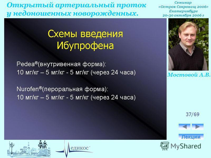 Открытый артериальный проток у недоношенных новорожденных. Мостовой А.В. 37/69