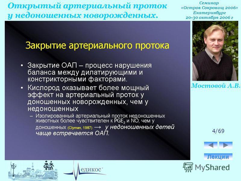 Открытый артериальный проток у недоношенных новорожденных. Мостовой А.В. 4/69