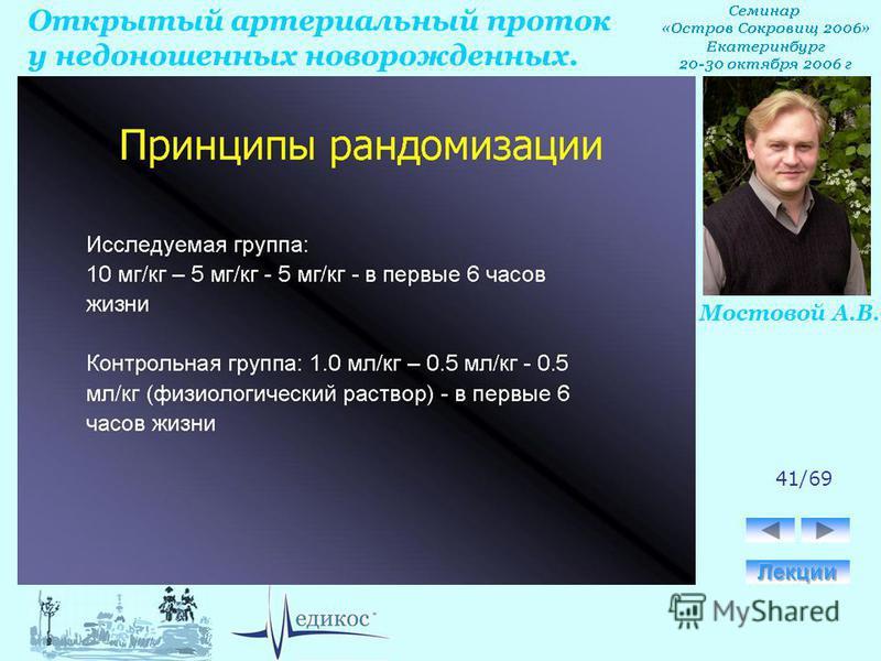 Открытый артериальный проток у недоношенных новорожденных. Мостовой А.В. 41/69