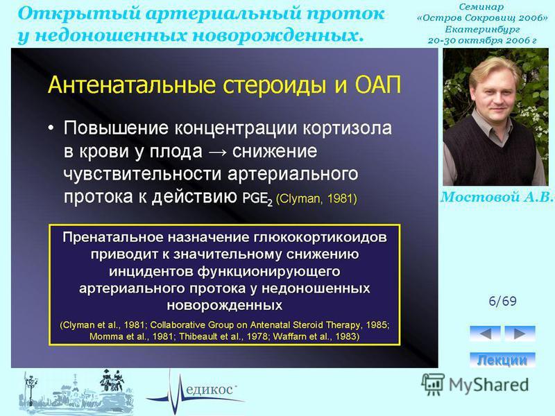 Открытый артериальный проток у недоношенных новорожденных. Мостовой А.В. 6/69