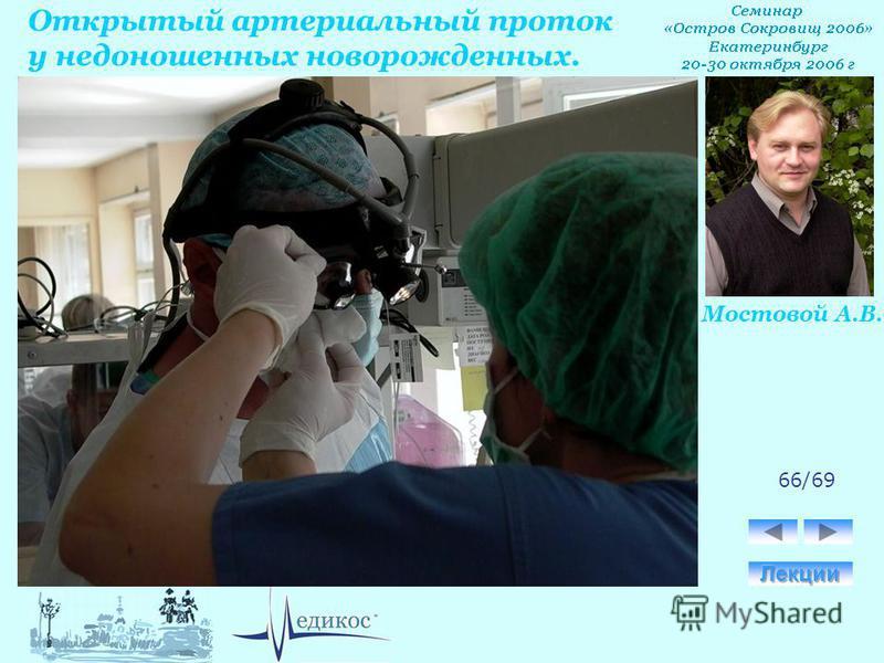 Открытый артериальный проток у недоношенных новорожденных. Мостовой А.В. 66/69