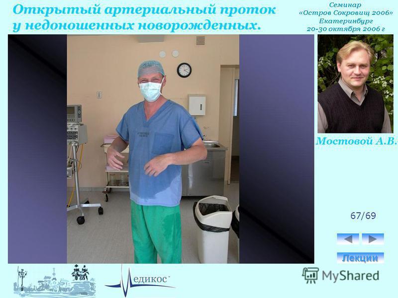 Открытый артериальный проток у недоношенных новорожденных. Мостовой А.В. 67/69