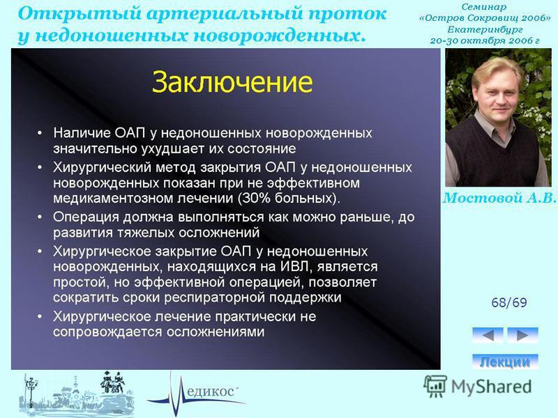 Открытый артериальный проток у недоношенных новорожденных. Мостовой А.В. 68/69