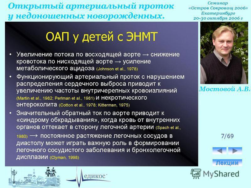 Открытый артериальный проток у недоношенных новорожденных. Мостовой А.В. 7/69