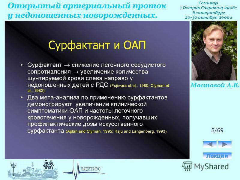 Открытый артериальный проток у недоношенных новорожденных. Мостовой А.В. 8/69