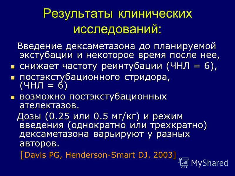 Результаты клинических исследований: Введение дексаметазона до планируемой экстубации и некоторое время после нее, Введение дексаметазона до планируемой экстубации и некоторое время после нее, снижает частоту реинтубации (ЧНЛ = 6), снижает частоту ре