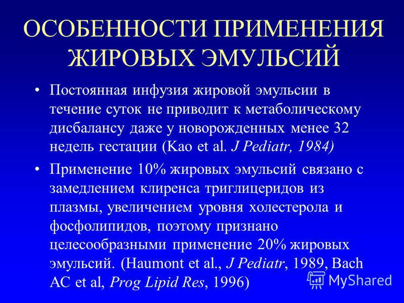 ОСОБЕННОСТИ ПРИМЕНЕНИЯ ЖИРОВЫХ ЭМУЛЬСИЙ Постоянная инфузия жировой эмульсии в течение суток не приводит к метаболическому дисбалансу даже у новорожденных менее 32 недель гестации (Kao et al. J Pediatr, 1984) Применение 10% жировых эмульсий связано с