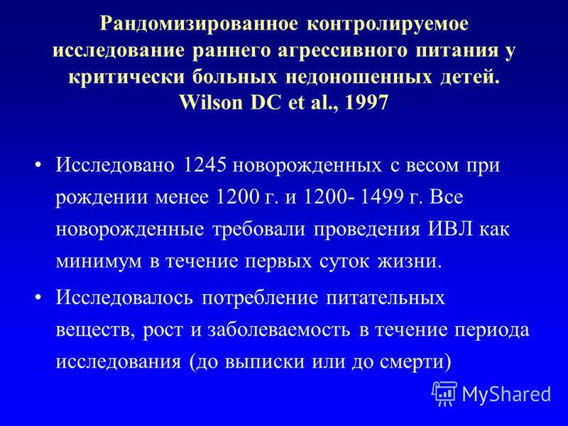 Исследовано 1245 новорожденных с весом при рождении менее 1200 г. и 1200- 1499 г. Все новорожденные требовали проведения ИВЛ как минимум в течение первых суток жизни. Исследовалось потребление питательных веществ, рост и заболеваемость в течение пери