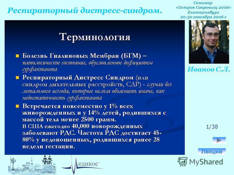 Респираторный дистресс-синдром. Иванов С.Л. 1/38