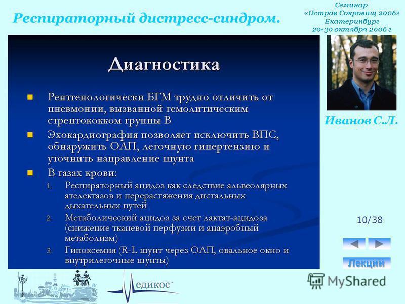 Респираторный дистресс-синдром. Иванов С.Л. 10/38