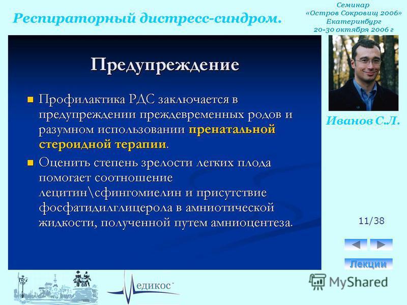 Респираторный дистресс-синдром. Иванов С.Л. 11/38