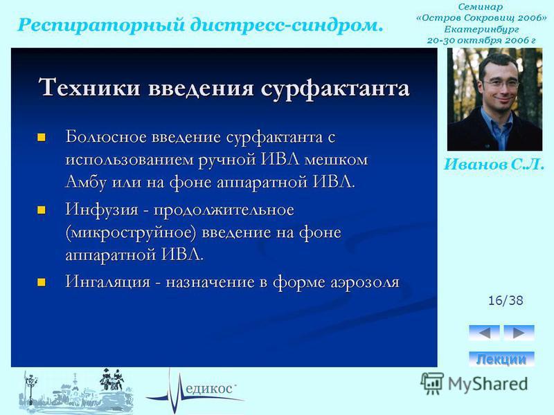 Респираторный дистресс-синдром. Иванов С.Л. 16/38