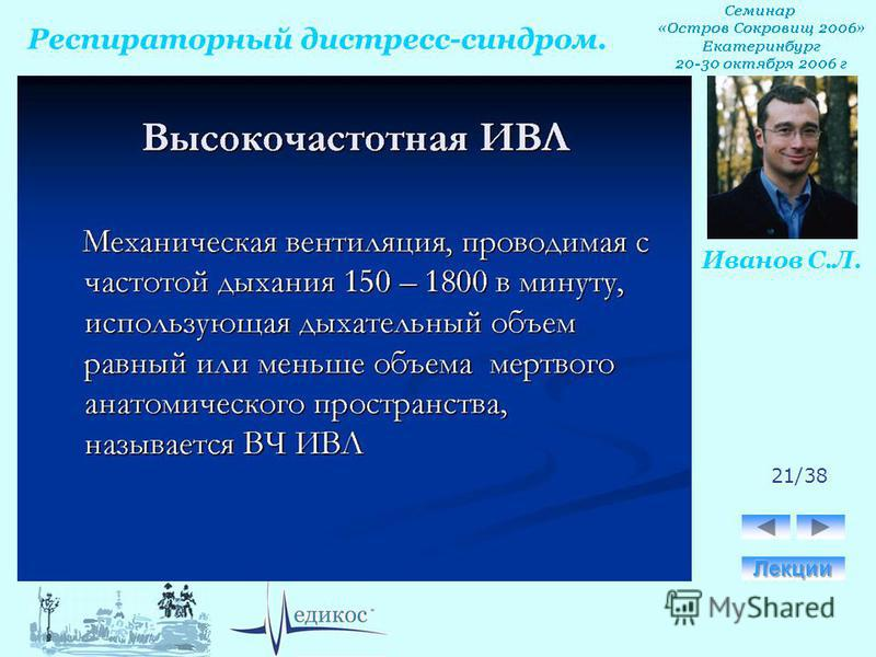 Респираторный дистресс-синдром. Иванов С.Л. 21/38