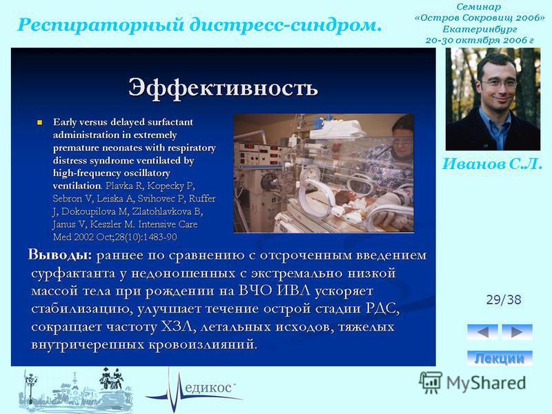 Респираторный дистресс-синдром. Иванов С.Л. 29/38